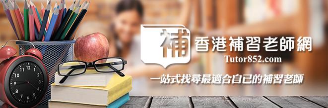 「香港補習老師 Tutor 大全」 列表 @ 青年創業軍